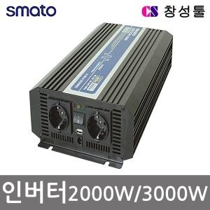 창성툴/인버터/차량용/DC12V/DC24V/220V/2000W/3000W