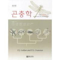 곤충학 - 제3판  월드사이언스   P.J.GULLAN 외