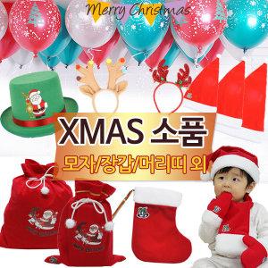 산타 모자 목도리 장갑 장식 머리띠 크리스마스 소품