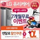 LG전자 정수기렌탈 7개월무료 /공기청정기/팡팡포인트
