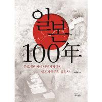 일본 100년  아이필드   이윤섭  문호개방에서 55년체제까지 일본제국주의 흥망사