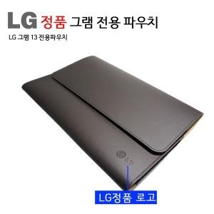 LG 그램 13 정품 노트북파우치 블랙/13Z940/13ZD940