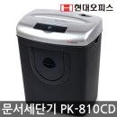 PK-810CD 문서세단기 문서파쇄기 1회문서8매세단