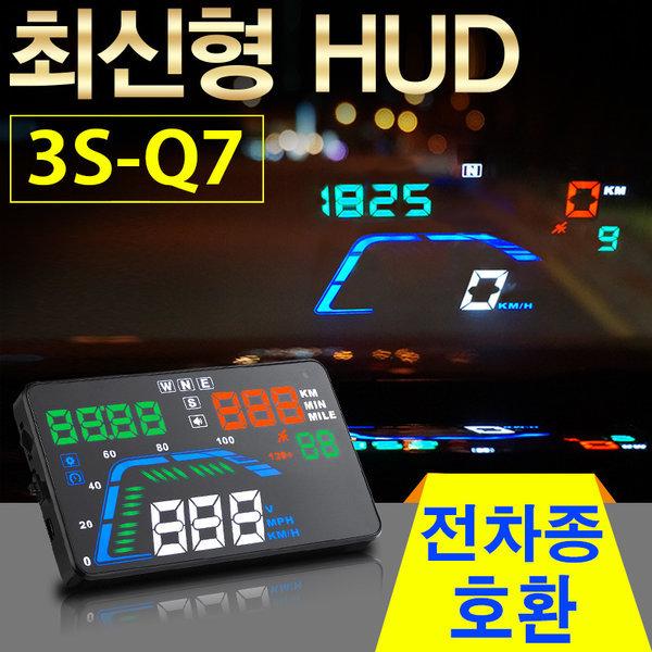 최신형 HUD 3S-Q7 헤드업디스플레이 전차종지원 GPS형