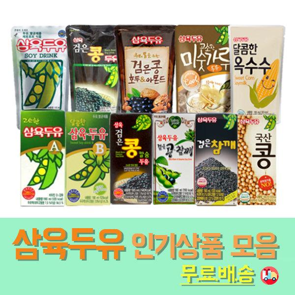 삼육두유 인기상품 모음전(24팩/48팩/45팩/60팩)