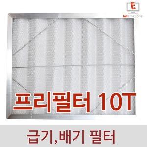 프리필터 10T (알루미늄 프레임)/공조기/도장부스