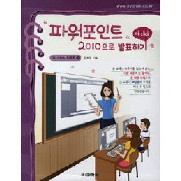 파워포인트 2010으로 발표하기   교학사   김혜영
