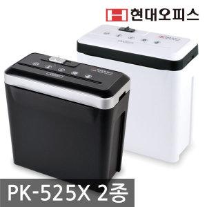 소형개인용 가정용 문서세단기 PK-525X 세절기 파쇄기