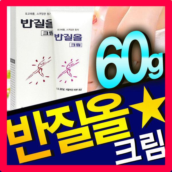 삼공제약/반질올 크림/60g/고운발/손크림/풋크림