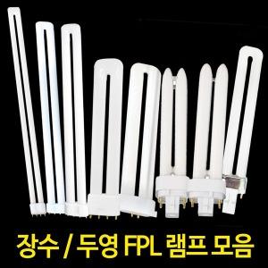 우리조명 장수 램프 FPL36W 주광색 / 삼파장 / 형광등