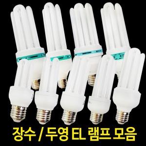 우리조명 장수 램프 EL20W 주광색 / 삼파장 / 형광등