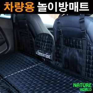 자동차 뒷자석 놀이방매트 엠보 안전놀이방 차량용품