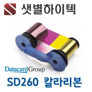 SD260 SD360 칼라리본 데이타카드 카드프린터 YMCKT