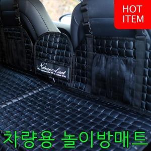 차량용 안전놀이방 뒷자석 놀이방매트 자동차용품