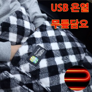 USB 온열 무릎담요 극세사 밍크 캠핑 발열 담요