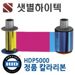 HDP5000 FARGO정품 칼라리본 재전사 카드프린터