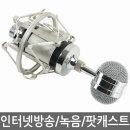 콘덴서 마이크 팟캐스트 레코딩 방송 녹음 팝필터포함