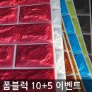 벽돌 접착시트지 쿠션 폼브릭 폼블럭 포인트벽지 도배
