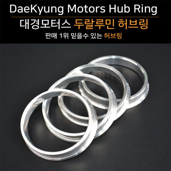 현대 기아 단조 알미늄 합금강 허브링 (4개 1세트)