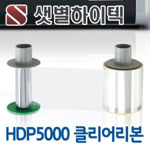 HDP5000 카드프린터 클리어리본 084053 전사필름