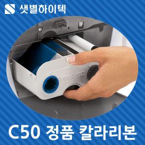 카드프린터 C50 칼라리본 FARGO 정품 신분증 회원증
