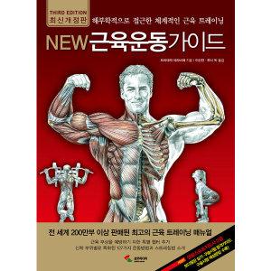 NEW 근육운동가이드 3판   삼호미디어   프레데릭 데라비에  해부학적으로 접근한