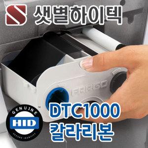 DTC1000 칼라리본 FARGO 정품 사원증 학생증제작