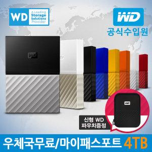 WD공식/신형파우치 WD My Passport 4TB 레고 외장하드