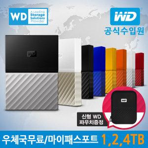 WD공식/파우치증정 My Passport 1TB 2TB 4TB 외장하드