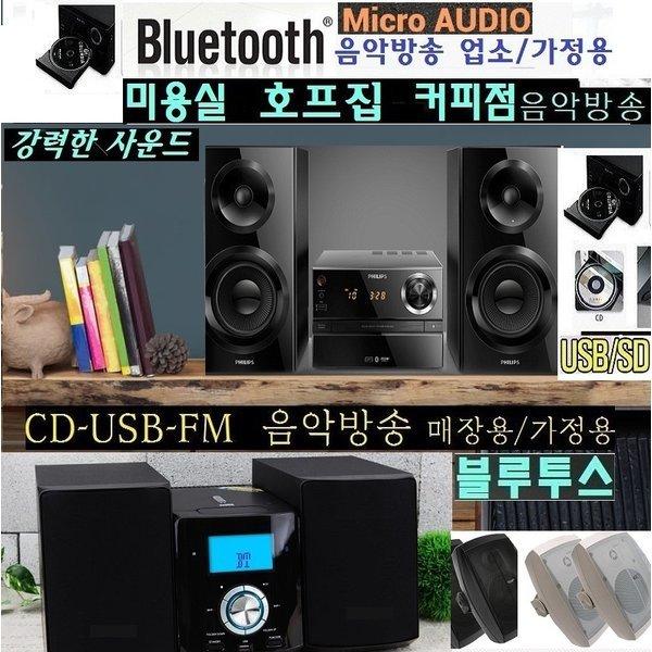 웅장한사운드 가정용/매장용/음악방송 CD USB/ TN320