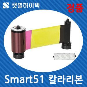 Smart51 스마트카드프린터 칼라리본 SMART-51카드발급