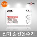 가이저 전기순간온수기 SW-004P 샤워용 HOT 전기온수기