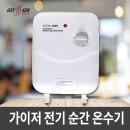 가이저 전기순간온수기 GK9 전기온수기 국내 생산 A/S