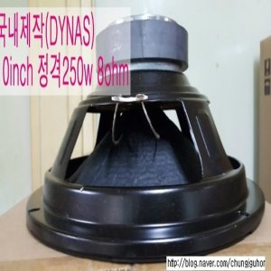 10인치노래방스피커유니트10inch250W8Ohmspeaker unit