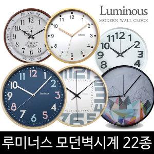 루미너스 자작나무/원목/메탈 벽시계/인테리어 시계
