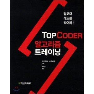 TopCoder 탑코더 알고리즘 트레이닝  타카하시 나오히로