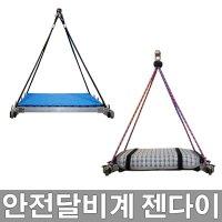 누리툴/젠다이/안전달비계/똥판/외벽로프작업/안전품