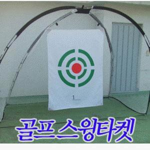 정품-스윙타겟C형/골프용품/연습/퍼팅/채/공/자세/망/
