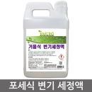 포세식 변기세정액 3.78L 이동식 화장실 거품 세정제