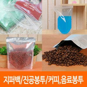 지퍼백/지퍼팩/스탠드/진공/은박/이중/슬라이드