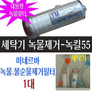 영성미네르바 녹킬55 세탁기용 녹물제거필터/녹가루