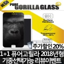 강화유리필름 갤럭시S8플러스 아이폰X 8 노트8 V30 G6