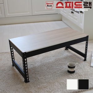 스피드랙 거실용테이블/좌식책상/80x40x33x1단/테이블