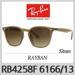 레이벤 선글라스 RB4258F 6166/13 RB4258-F 레이밴