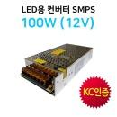 LED SMPS 12V 100W /LED안정기/LED바 LED컨버터