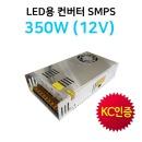 LED SMPS 12V 350W /LED안정기/LED바 LED컨버터