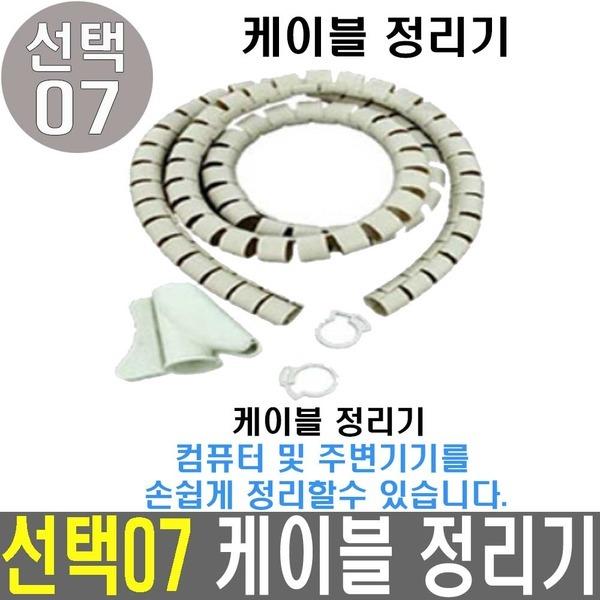 모니터 옵션상품 : 케이블 정리기