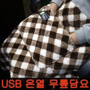 USB 발열 무릎담요 온열 열선 밍크 극세사 담요 캠핑