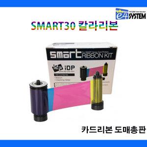 카드프린터소모품 SMART30칼라리본 YMCKO