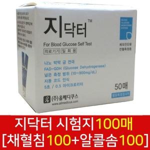 지닥터 혈당 측정지 시험지100매 +채혈침100+알콜솜100